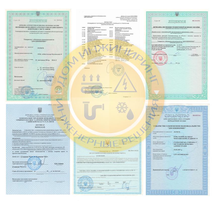 Сертифікати, ліцензіі і дозвіл на ведення робіт підвищеної небезпеки ТзОВ