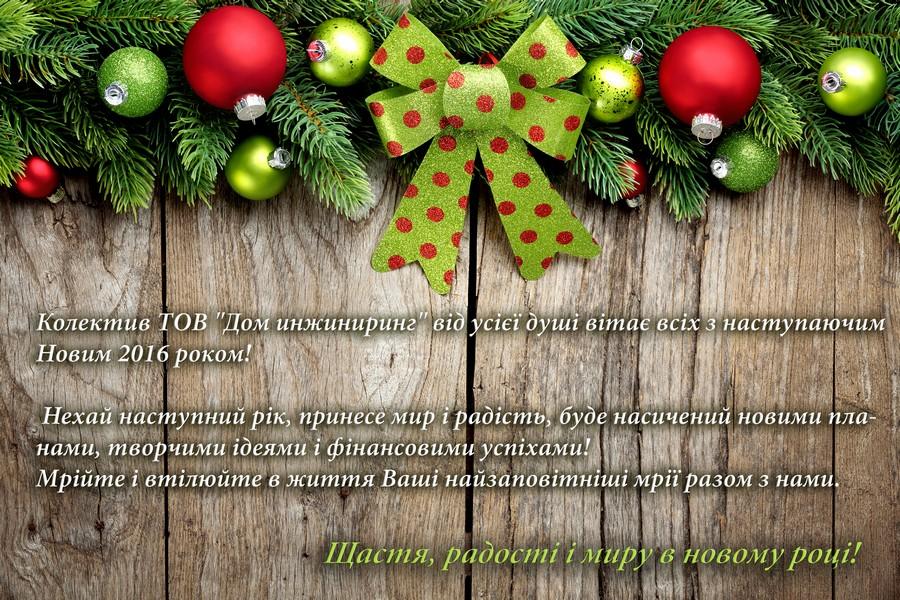 З Новим 2016 Роком та наступаючими святами! Колектив компанії