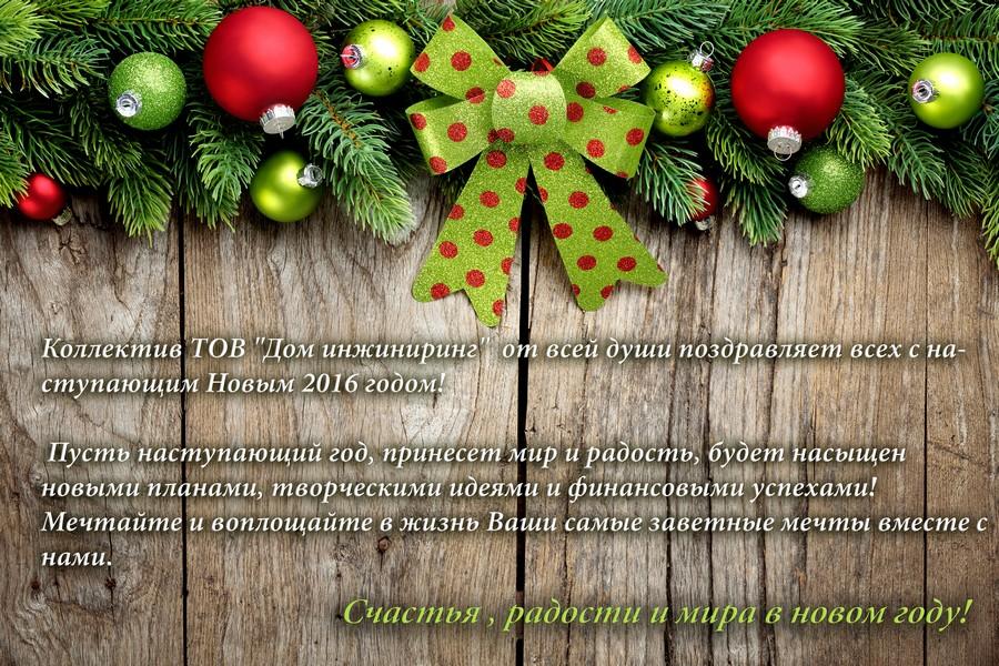 С Новым 2016 Годом и наступающими праздниками! Коллектив компании