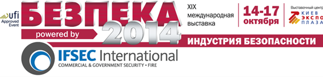 XIX международная выставка «БЕЗПЕКА 2014»